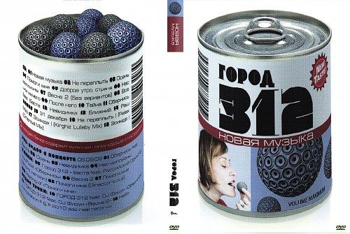 Город 312 - Новая музыка (2010)