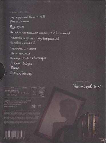 Ноль - Клипы и фильм (2013)