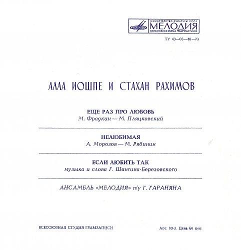 Иошпе Алла и Рахимов Стахан - 1. Еще раз про любовь (1976) [Flexi Г62-05543-4]