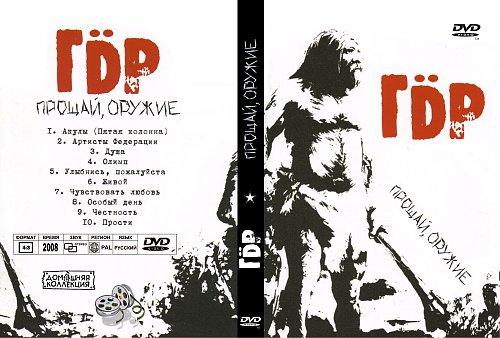 ГDР - Прощай, оружие (2008)