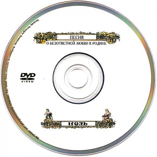 Ноль - Песня о безответной любви к Родине (2003)