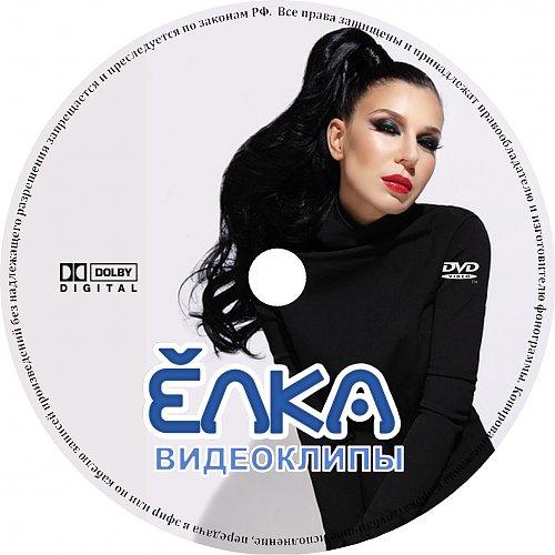 Елка - Видеоклипы (2015)