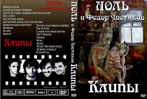 Ноль и Федор Чистяков - Клипы (2010)