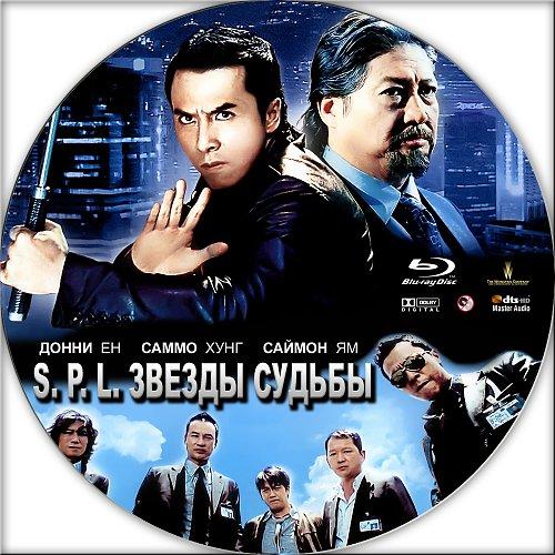 S.P.L. Звезды судьбы / Saat po long (2005)