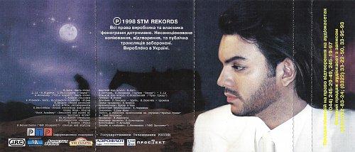 Киркоров Филипп - Ой, мама, шика дам (1998)