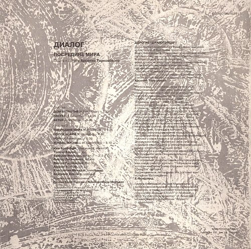 Диалог, группа - Посредине мира (1992) [LP Russian Disc R60 00731]
