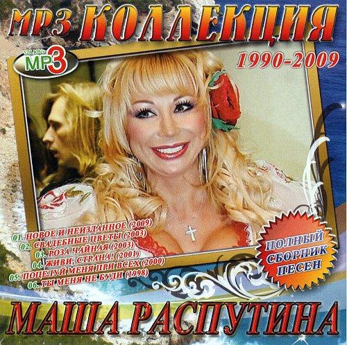 Маша Распутина - MP3 коллекция