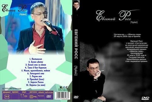 Росс Евгений - Чужой (2008)