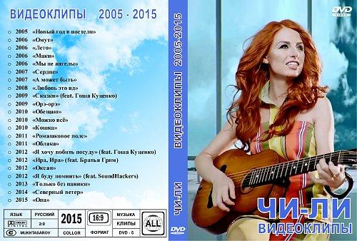 Чи-Ли - Видеоклипы (2015)