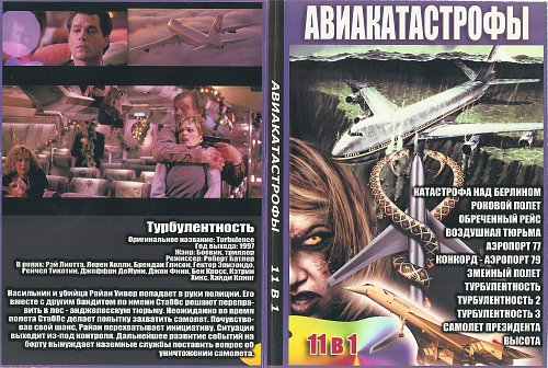 DVD 11 в 1