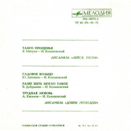 Лейся, песня, ВИА / Добры молодцы, ВИА (1978) [Flexi Г62-06771-2]