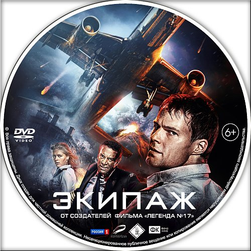 Экипаж (2015)
