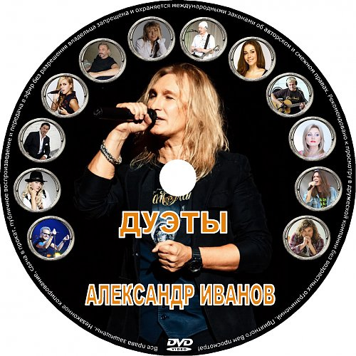 Иванов Александр - Дуэты (2015)