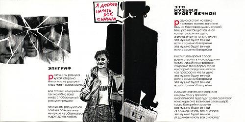 Наутилус Помпилиус - Разлука (1994)