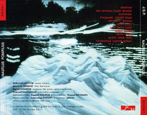 Наутилус Помпилиус - Разлука (1994) ICE MUSIC & J.S.P., a division of JMG