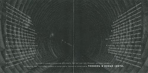 Несчастный случай-Тоннель в конце света (2010 Бомба Мьюзик 4 640004 132251)