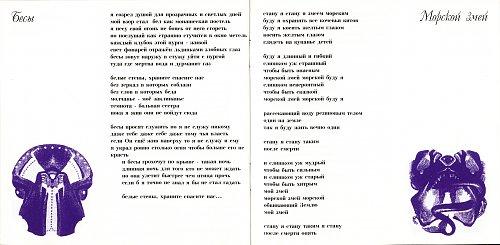 Наутилус Помпилиус - Чужая Земля (1994) ICE music & Jam Sound Production