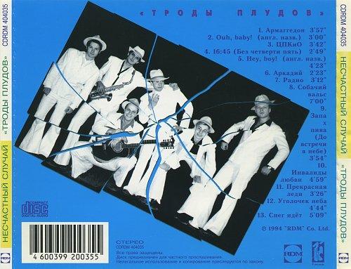 Несчастный случай-Троды Плудов (1994 CDRDM 404035)