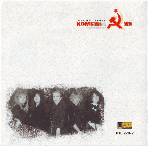 Комбинация - Русские девочки (2004)