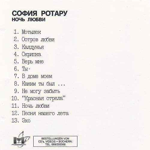 Ротару София - Ночь любви (1996)