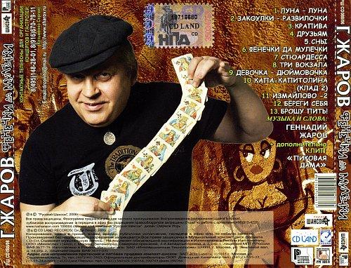 Жаров Геннадий - Фенечки да мулечки (2006 РШ CD 088/06)