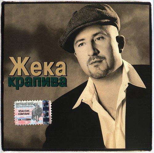 Жека - Крапива (2003 CC CD 18-03)
