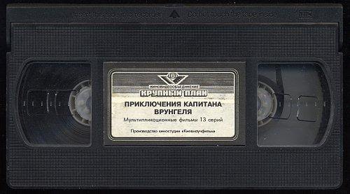 Приключения капитана Врунгеля - Мультфильм - 13 серий