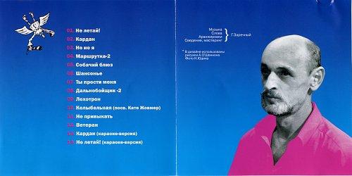 Заречный Гриша - Не летай! (2005)