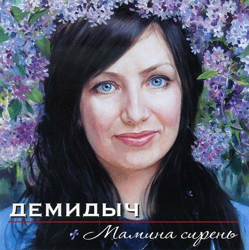 Демидыч - Мамина сирень (2010)