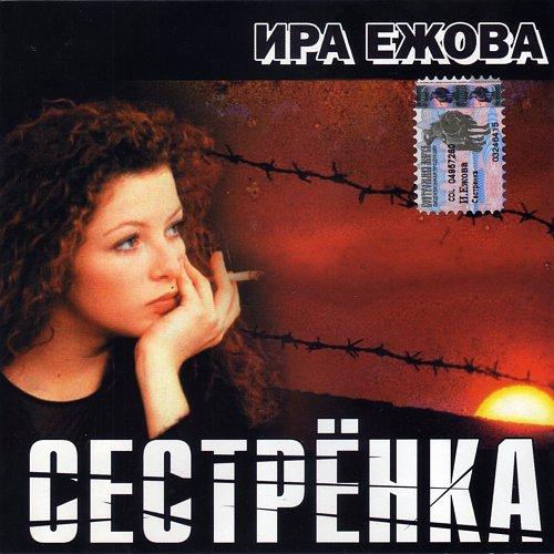Ежова Ирина - Сестрёнка (2003)