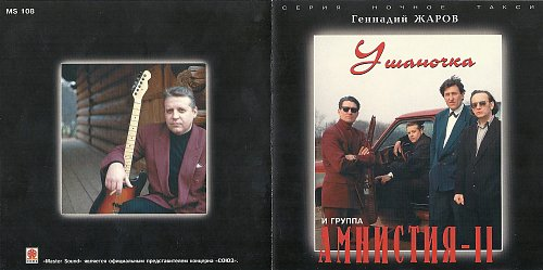 Жаров Геннадий - Ушаночка (1996 MS 108 Швеция)