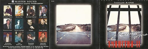 Жаров Геннадий - Скользкая дорога (1996 MS 082 Швеция)