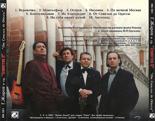 Жаров Геннадий - От Севильи до Одессы (1996 MS 081 Швеция)