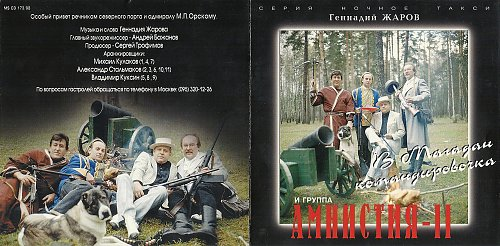 Жаров Геннадий - В Магадан командировочка (1998 MS CD 173/98 Швеция)