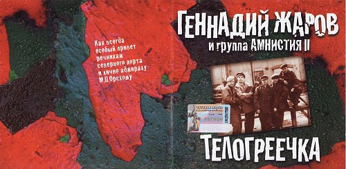 Жаров Геннадий - Телогреечка (2002 MT 250-1)