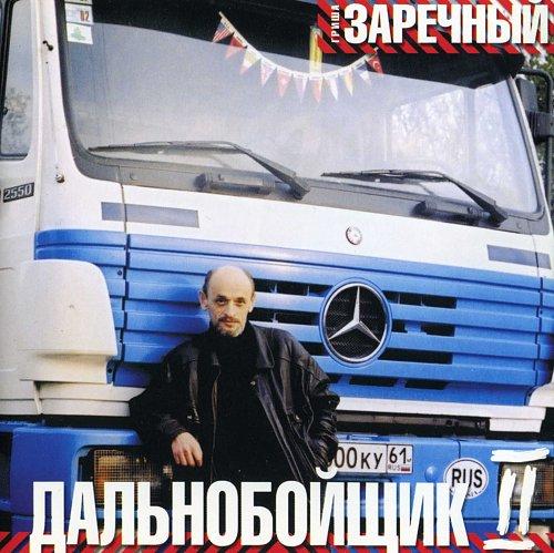 Заречный Гриша - Дальнобойщик 2 (2002)