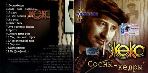 Жека - Сосны кедры (2002 JRC 02002-2)