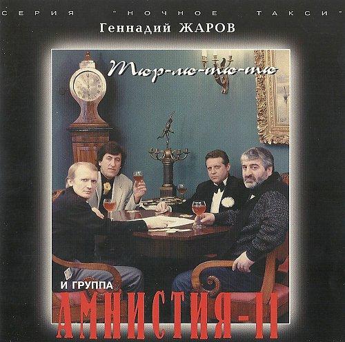 Жаров Геннадий - Тюр-лю-тю-тю (1996 MS 109 Швеция)