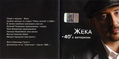 Жека - -40 с ветерком (2006 CC CD 44-06)