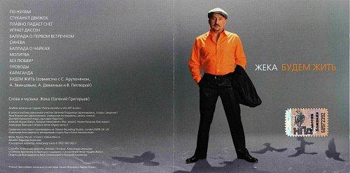 Жека - Будем жить (2009 CC CD 13-09)