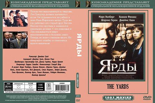 Ярды/The Yards (2000)
