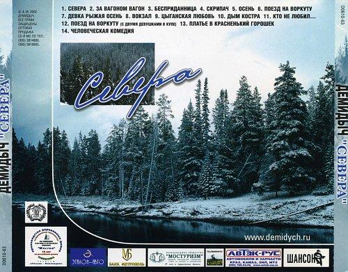 Демидыч - Севера (2002)