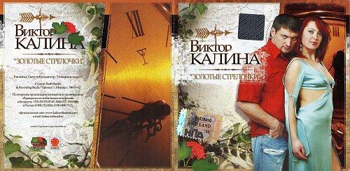 Калина Виктор - Золотые стрелочки (2006)