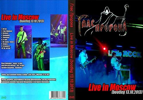 Глас Пророка -  Live in Moscow (2013)