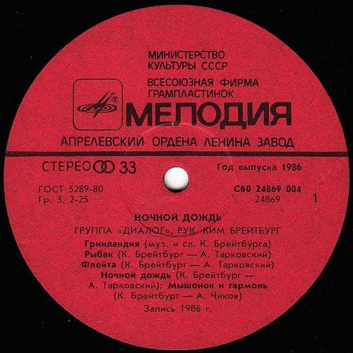 Диалог - Ночной дождь (1986) [LP C60 24869 004]