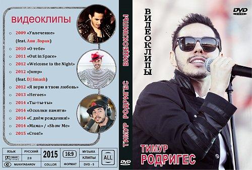 Родригес Тимур - Видеоклипы (2015)