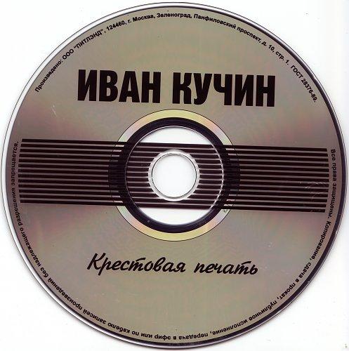 Кучин Иван -  Крестовая печать (1998)