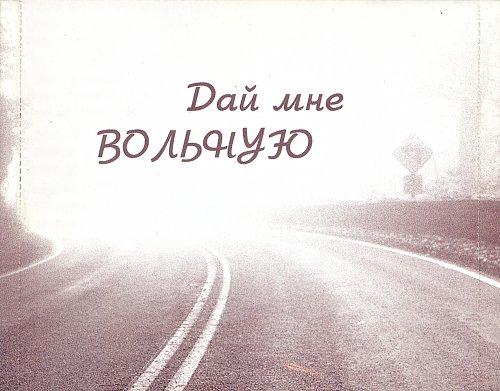 Кузема Вадим -  Дай мне вольную (2004)