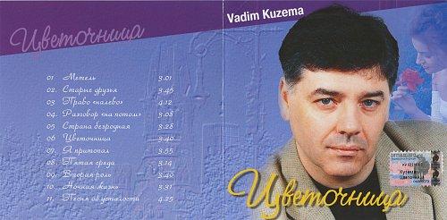 Кузема Вадим -  Цветочница (2002)