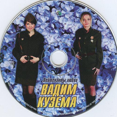 Кузема Вадим -  Лейтенанты любви (2007)
